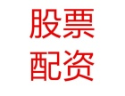 怎么选择上海股票配资公司?如何?#19994;?#21487;靠的股票配资公司?
