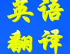 英语口语和专业文件翻译