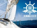 奥维斯体旅之大自然学院帆船赛