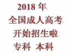 四川学历提升 名校学历 学信网可查 成教100即可报名