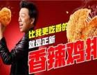 上海正新鸡排加盟如何,正新鸡排赚钱快