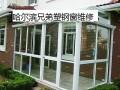 哈尔滨塑钢窗维修 换胶条 换玻璃