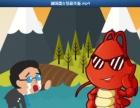 长沙动画制作 falsh动画MG宣传飞碟说年会动画