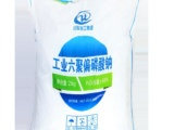 六偏磷酸钠丨六偏磷酸钠厂家丨六偏磷酸钠生产丨六偏磷酸钠分散剂
