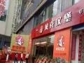 贝克汉堡快餐店加盟 西式快餐炸鸡汉堡 投资开店创业