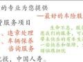 中国人寿保险厦门分公司车险部