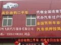 安徽皖L灵璧砀山萧县泗县汽车提档过户转入年审全程办