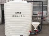 10吨减水剂复配设备10吨外加剂复配罐10立方聚羧酸塑料储罐