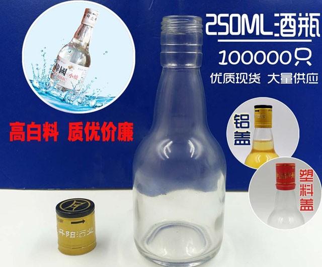 徐州现货高白250ml半斤装酒瓶 配套齐全!质优价廉!