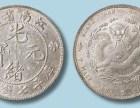 菏泽巨野征集钱币私下交易古玩古董快速变现联系我