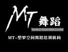 广州舞蹈演出 商业舞蹈 舞蹈演出MT舞蹈工作室