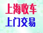 全上海专业收购各种品牌二手车,国产车,进口车,合资车