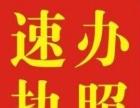 温州 乐清 公司注册,个体执照代办,诚信通办理