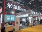 快餐加盟店10大品牌 米集盒送奶茶和串串技术