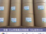 零售高白双胶纸 潍坊哪里能买到环保的58克高白双胶纸