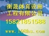 南京塑胶跑道体育设施工程公司电话