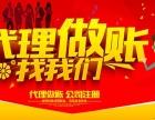 注册公司 会计代账 安庆明诚财务咨询有限公司