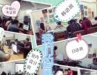 新会外语培训轻松日语、韩语暑假班