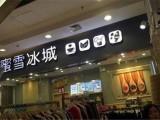 加盟奶茶店费用,湘潭加盟蜜雪冰城,多长时间回本