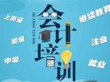 重庆CPA注册会计师培训,初中级会计师培训,会计实操培训