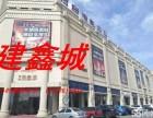 天津商铺 投资 现铺开售 天津建鑫城