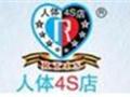 人体4S养生保健养生加盟