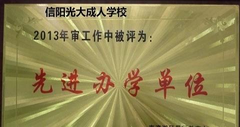 学历提升(大专本科报名点)——信阳市成人教育培训中心