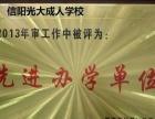 学历提升(大专本科报名点)信阳市成人教育培训中心