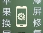 东莞凤岗蓝山锦湾三期免费上门苹果换屏电池主板等手机维修
