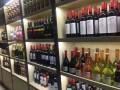 中国酒类批发网 全国酒类招商加盟
