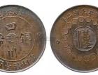 征集钱币私下交易古玩古董快速交易四川铜币出手联系我