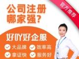 2020年,南昌进贤0元注册公司,商标注册,各类许可证代办