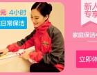 北京找日常保洁钟点工 家庭清洁小时工