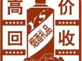 回收茅台剑南春酒洋酒老酒冬虫夏草名酒礼盒等