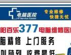 南阳百乐377电脑医院转业30元电脑精修,上门服务