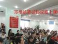 山香教育加盟 教育机构 投资金额 50万元以上