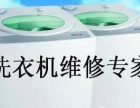 咸宁小天鹅洗衣机售后服务【[公司]】热线电话