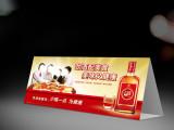 苍南厂家批发定制pvc塑料台卡折牌立牌广告牌菜单牌  印刷折弯