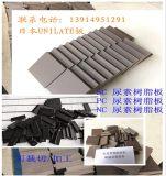 进口尤尼莱特板 咖啡色/黑色 SC PC Unilate板
