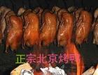 【美味正宗北京烤鸭】