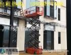 清远清城区升降机出租,16米高空作业升降平台出租
