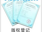 黑龙江商标注册 版权服务快速为您办理
