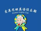 长治英语学习