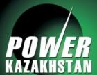 2018年哈萨克斯坦国际电力能源及照明展
