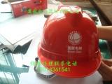 江西供应施工专用玻璃钢安全帽 抗冲击安全帽颜色可定制可印字