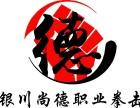宁夏银川尚德职业拳击俱乐部招职业拳手