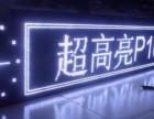山东淄博周村led显示屏制作维修
