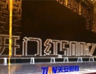 哈尔滨晚会服装会商业活动策划项目策划公司活动策划