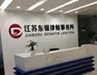 南京律师 代刑事辩护/诉讼、法律援助、征地补偿案件