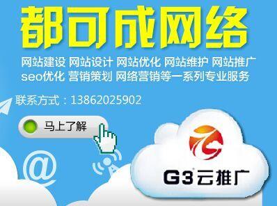 苏州G3云推广价格,帮助您准确抓住商机